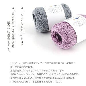 【1201】NEWシャインコットン[綿100%合細-中細30g玉巻(約135m)全16色]