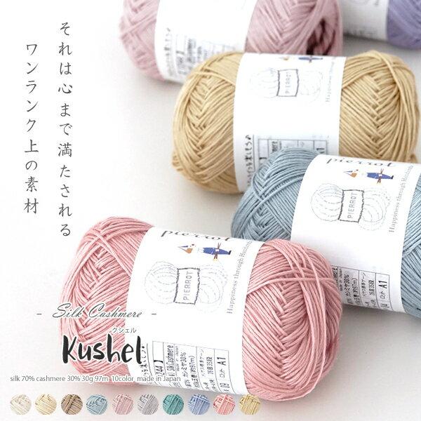 【1244】Kushel(クシェル)Silk Cashmere[絹 70% カシミヤ 30% 中細 30g玉巻(約97m) 全10色]毛糸ピエロ♪ 編み物 手芸 手編み けいと 毛糸
