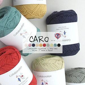 【1257】Caro(カーロ)[綿50%レーヨン50%中細約40g玉巻(約166m)全10色]毛糸ピエロ♪編み物毛糸