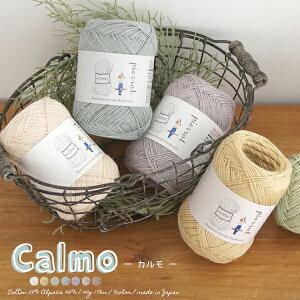 【1264】Calmo(カルモ)[綿58%アルパカ42%合細〜中細約40g玉巻(約173m)全7色]毛糸ピエロ♪編み物毛糸