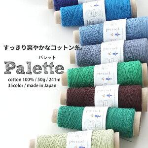 【1267】Palette(パレット)[綿100%極細約50gコーン巻(約241m)全19色]毛糸ピエロ♪編み物毛糸手編み手芸