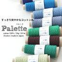 【1267】Palette(パレット)warm color 色番01〜22[綿 100% 極細 約50gコーン巻(約241m) 全35色]毛糸ピエロ♪ 編み…