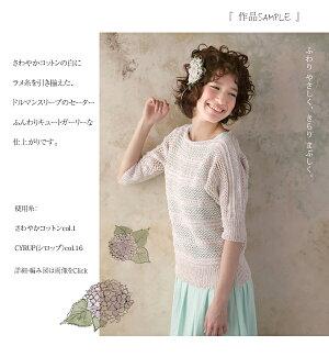【178】さわやかコットン[綿100%中細100gコーン巻(約380m)全20色]毛糸編み物手編み手芸