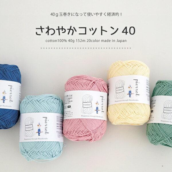 【178B】さわやかコットン 40[綿100% 中細 40g玉巻(約152m) 全20色]毛糸ピエロ♪編み物/手編み/手芸