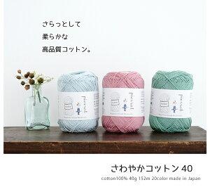 【178B】さわやかコットン40[綿100%中細40g玉巻(約152m)全20色]毛糸ピエロ♪編み物/手編み/手芸
