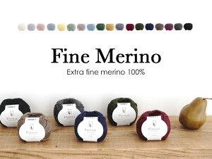 【303】ファインメリノ[毛(エクストラファインメリノ)100%合太30g玉巻(約87m)全18色]