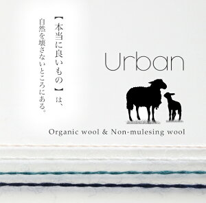 【373】Urban(アーバン)[毛(オーガニックウール)(スーパーエクストラファインメリノ)100%極細40g玉巻(約360m)全14色]