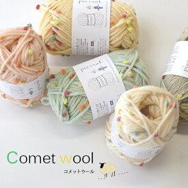 【379】comet wool(コメットウール)[毛85%アクリル12%ナイロン3% 極太 40g玉巻(約46m) 全5色]毛糸ピエロ♪ 編み物 手編み 手芸 現品商品