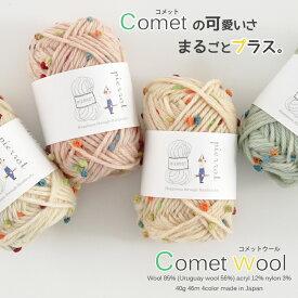 【379】comet wool(コメットウール)[毛85%アクリル12%ナイロン3% 極太 40g玉巻(約46m) 全4色]