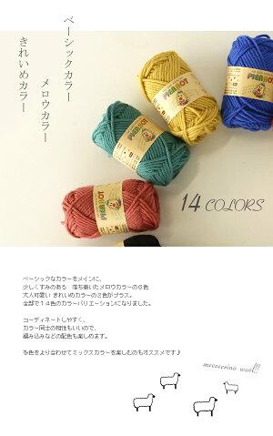 【521】ソフトメリノ極太[毛(メリノウール)100%極太40g玉巻(約40m)全14色]毛糸ピエロ/編み物/手編み/手芸/けいと