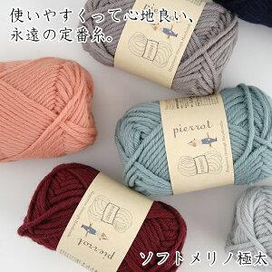 【521】ソフトメリノ極太[毛(メリノウール)100%極太40g玉巻(約43m)全15色]