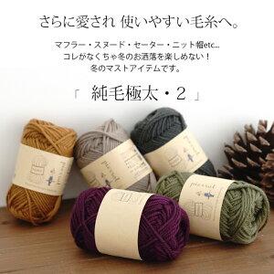 【538】純毛極太・2[毛(防縮ウール)100%極太40g玉巻(約52m)全11色]毛糸ピエロ♪編み物/手編み/手芸