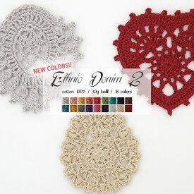 【1200】エスニック・デニム2[綿100% 合細 30g玉巻(約108m) 全18色]毛糸ピエロ♪ 編み物 手編み 手芸 けいと