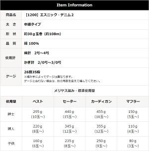 【1200】エスニック・デニム2[綿100%中細30g玉巻(約108m)全18色]