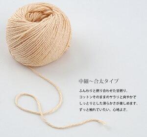 【590】パステルオーガニック[綿(オーガニックコットン)100%中細-合太25g玉巻(約70m)全9色]毛糸ピエロ♪編み物手編み手芸
