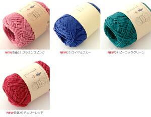 【FG756-2】ベーシックコットンカラーズ1袋=5玉入り[綿100%合太-並太30g玉巻(約55m)全10色]毛糸ピエロ♪編み物/手編み/手芸