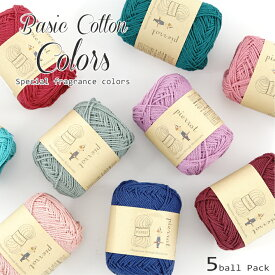 【FG756】ベーシックコットン カラーズ 1袋=5玉入り[綿100% 合太-並太 30g玉巻(約55m) 全11色]毛糸ピエロ♪ 編み物 手編み 手芸