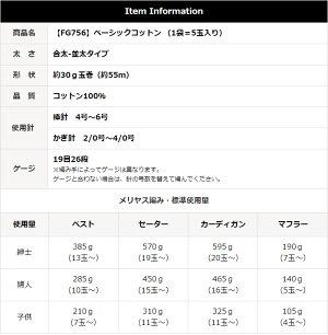 【FG756】ベーシックコットン1袋=5玉入り[綿100%合太-並太30g玉巻(約55m)全15色]