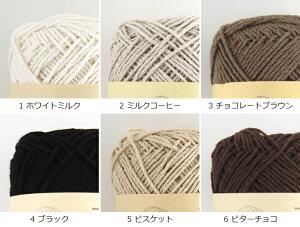 【FG756】ベーシックコットン1袋=5玉入り[綿100%合太〜並太30g玉巻(約55m)全15色]毛糸ピエロ♪編み物/手編み/手芸