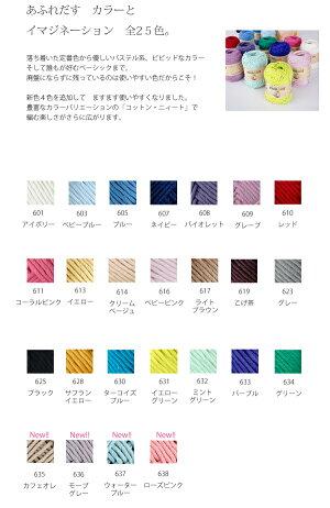 【G675】コットン・ニィート色番601-630[綿100%並太-極太40g玉巻(約53m)全25色]毛糸ピエロ♪編み物/手編み/手芸