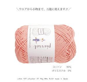 【1262】コットン・ニィート(S)・ラメTiara(ティアラ)[綿95%ポリエステル5%並太40g玉巻(約88m)全6色]毛糸ピエロ♪編み物手芸手編みけいと毛糸