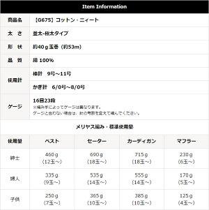 【G675】コットン・ニィート色番601-630[綿100%並太-極太40g玉巻(約53m)全30色]