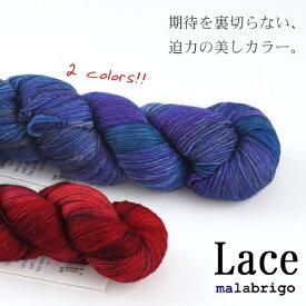 【349】-malabrigo- Lace(レース)[毛(ベビーメリノ)100% 極細 約50gカセ(約430m) 全19色]毛糸ピエロ♪ 毛糸 編み物 手編み 手芸