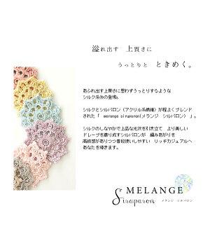【426】メランジシルパロン[絹50%・シルパロン(アクリル系繊維)50%]毛糸ピエロ♪編み物/手編み/手芸