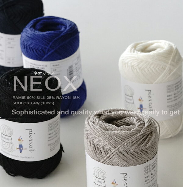 \P5倍/【549】Neox(ネオックス)[絹25% レーヨン15% 麻(ラミー)60% 合太 40g玉巻(約102m) 全5色]毛糸ピエロ♪編み物/手編み/手芸