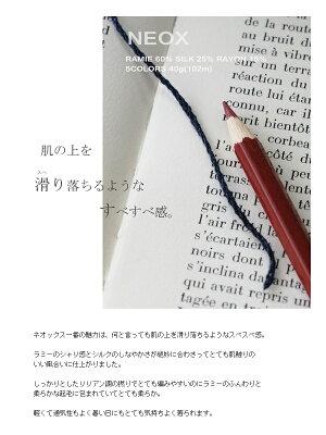【549】Neox(ネオックス)[絹25%レーヨン15%麻(ラミー)60%合太40g玉巻(約102m)全5色]毛糸ピエロ♪編み物/手編み/手芸