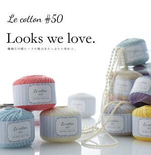 【384】LeCotton(ルコットン)色番01-色番19[綿100%超極細25g玉巻(約258m)全30色]毛糸ピエロ♪編み物/手編み/手芸