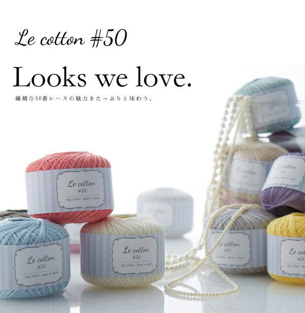\P5倍/【384-1】Le Cotton(ル コットン)色番01-色番19[綿100% 超極細 25g玉巻(約258m) 全30色]毛糸ピエロ♪編み物/手編み/手芸