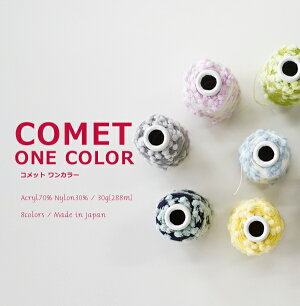 【386】cometonecolor(コメットワンカラー)[アクリル70%ナイロン30%中細30gコーン巻(約288m)全8色]毛糸ピエロ♪編み物/手編み/手芸