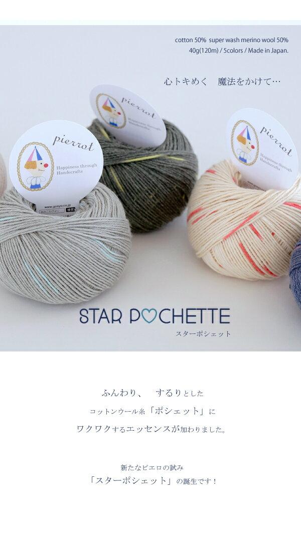 【1206】Star Pochette( スターポシェット)[綿50%毛50%(防縮メリノウール) 中細-合太 40g玉巻(約120m) 全5色]毛糸ピエロ♪編み物/手編み/手芸