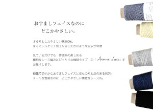 \春先取りFair《追加》/【1209】AromaLace(アロマレース)[綿100%極細50gコーン巻(約450m)全16色]毛糸ピエロ♪編み物/手編み/手芸