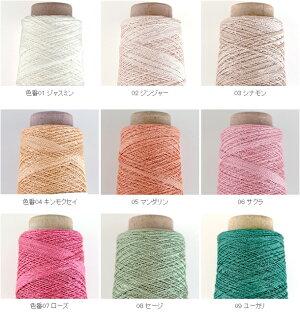 【1209】AromaLace(アロマレース)[綿100%極細50gコーン巻(約450m)全16色]毛糸ピエロ♪編み物/手編み/手芸