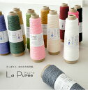 【1222】La Puree(ラ ピューレ)色番100P-810 アースカラー[綿 100% 合細 約50gコーン巻(約180m) 全19色]毛糸ピエロ♪編み物/手編み/手芸