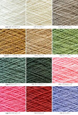 【1222】LaPuree(ラピューレ)色番100P-810アースカラー[綿100%合細約50gコーン巻(約180m)全19色]毛糸ピエロ♪編み物/手編み/手芸