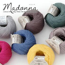 【1258】Madonna(マドンナ)[綿 100% 合太 約40g玉巻(約102m) 全10色]毛糸ピエロ♪ 編み物 毛糸 コットン