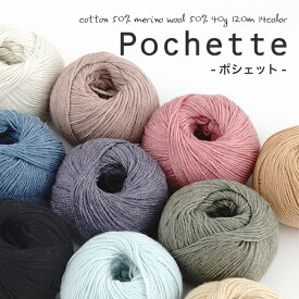 【425】Pochette(ポシェット)[綿50%毛50%(防縮メリノウール) 中細-合太 40g玉巻(約120m) 全14色]毛糸ピエロ♪編み物 手編み 手芸