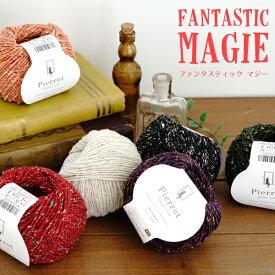 ≪クーポン配布中≫【1224】Fantastic magie(ファンタスティック マジー) [ウール45%絹25%ナイロン30% 並太 30g玉巻(約70m) 全7色]