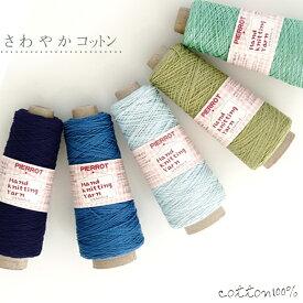 【178】さわやかコットン[綿100%中細100gコーン巻(約380m)全20色]毛糸ピエロ♪編み物/手編み/手芸