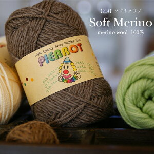 【214】ソフトメリノ[毛(メリノウール)100%並太40g玉巻(約95m)全18色]毛糸ピエロ♪編み物/手編み/手芸/けいと