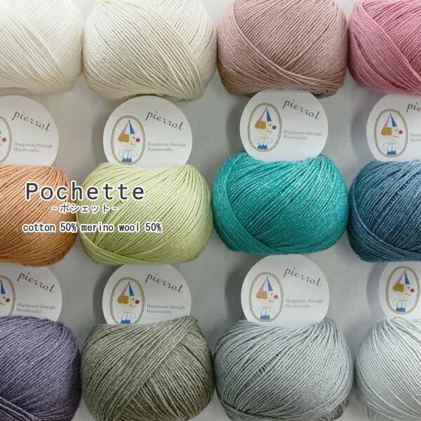 【425】Pochette(ポシェット)[綿50%毛50%(防縮メリノウール) 中細-合太 40g玉巻(約120m) 全13色]毛糸ピエロ♪編み物/手編み/手芸