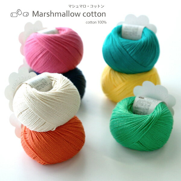 【609】マシュマロ・コットン[綿100% 合細-中細 30g玉巻(約140m) 全9色]毛糸ピエロ♪ 手編み 編み物 手芸