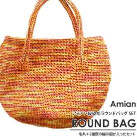 【638BAGSET】Amian(アミアン)段染め6玉パック + バッグの編み図(638bag/612bagの2種)セット[和紙100% 並太-極太 40g玉巻(約86m) 全8色]毛