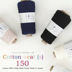 【665C】コットン・ニィート(S)150[綿100% 並太 150gコーン巻(約356m) 全5色]毛糸ピエロ♪ 編み物 手芸 手編み けいと 毛糸