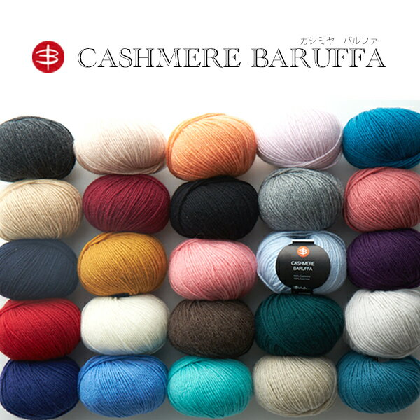 【824】CASHMERE BARUFFA(カシミヤ バルファ)色番001-015[カシミヤ100% 合太 25g玉巻(約108m) 全32色]毛糸ピエロ♪編み物/手編み/手芸