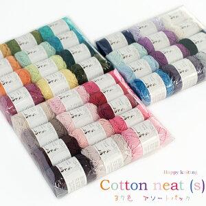 【F665-SET】コットン・ニィートS37色セット[綿100%並太40g玉巻(約95m)全37色]毛糸ピエロ♪編み物/手編み/手芸