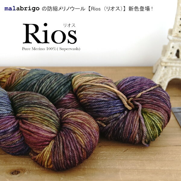 \P10倍/【650】Rios(リオス)[毛(防縮メリノウール)100% 極太 約100gカセ(約192m) 全16色]毛糸ピエロ♪ 編み物 けいと 毛糸 手芸 編み物 手編み